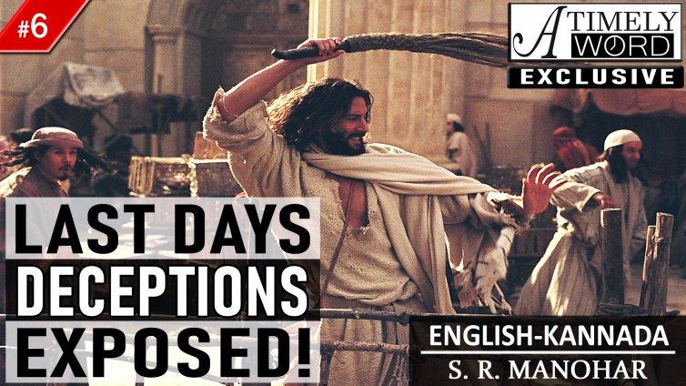 TW6| Last Days Deceptions Exposed