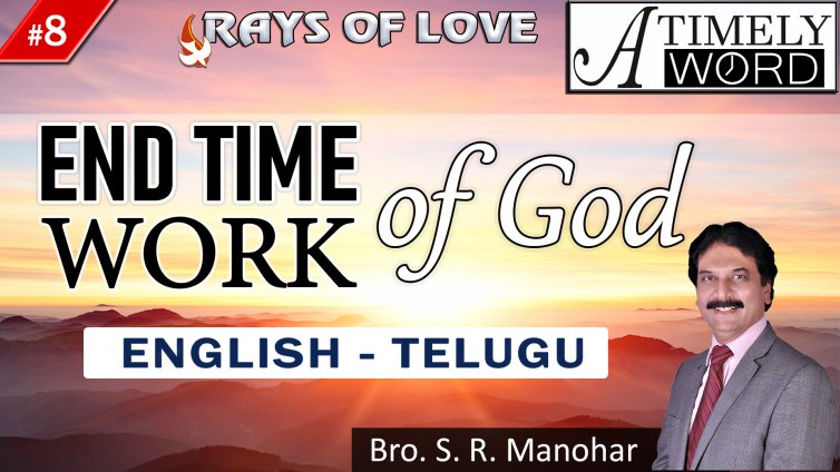 TW8| End-Time Work of God