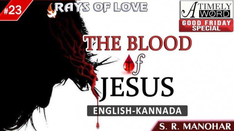 TW23| The Blood of Jesus