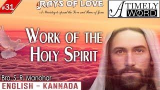 TW31| Work of the Holy Spirit