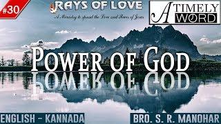 TW30| Power of God